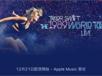 taylor-swift-1989-world-tour-live