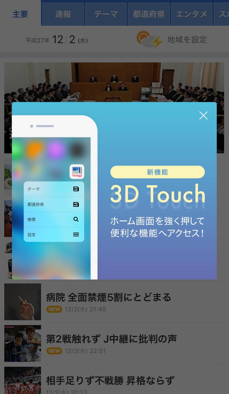 yahoo-news-3d-touch_4