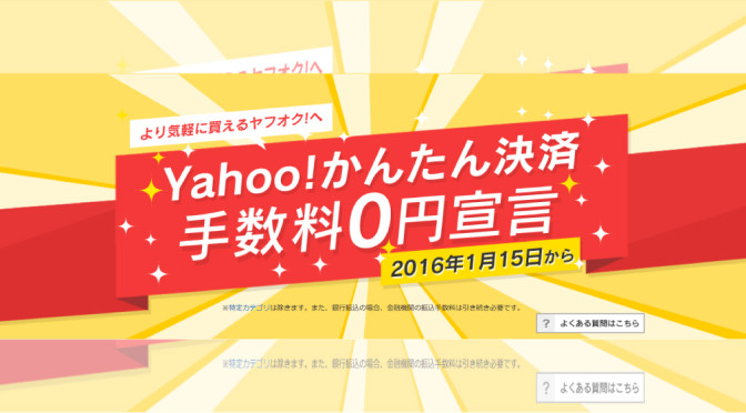 yahoo-payment-0yen