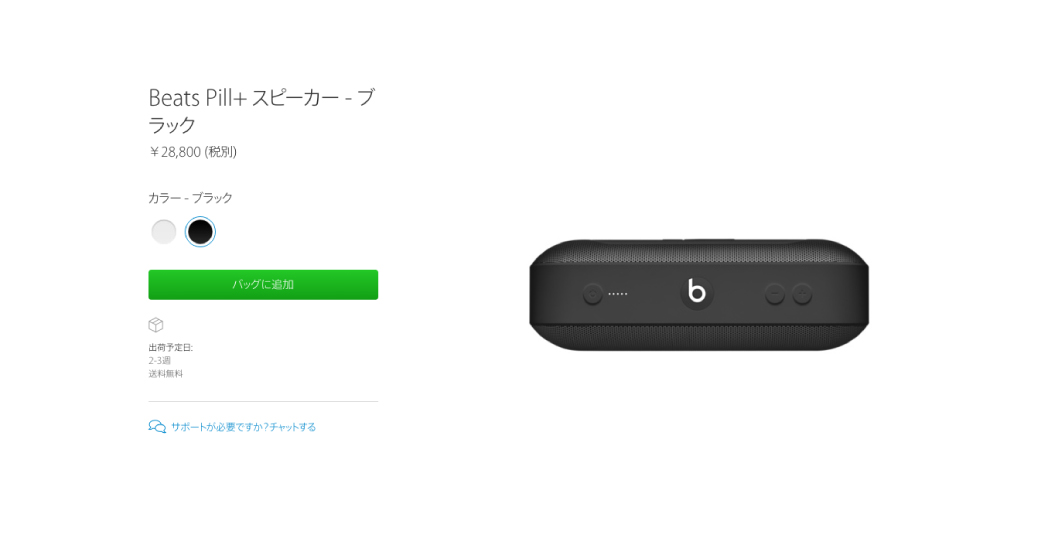 beats-pill-plus-japan-release