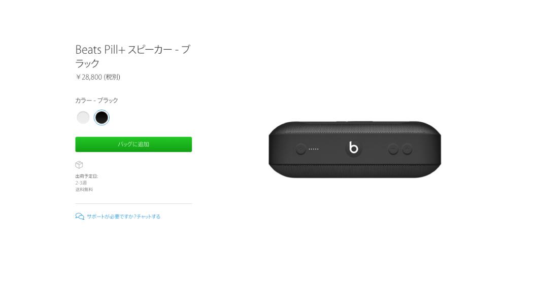 beats-pill-plus-japan-release