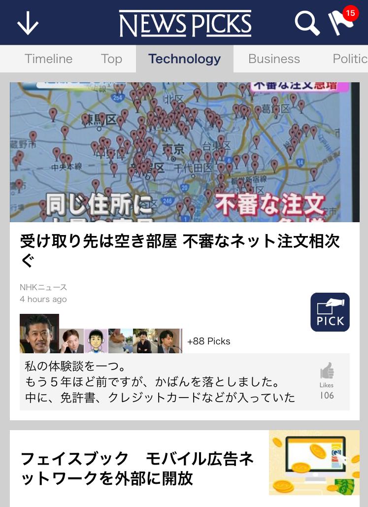 newspicks-top