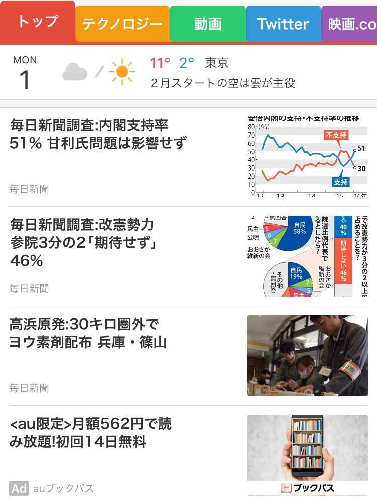 smartnews-top