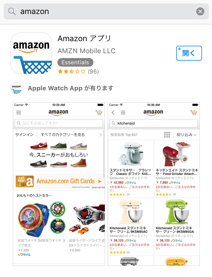 amazon-app-scan-search_2