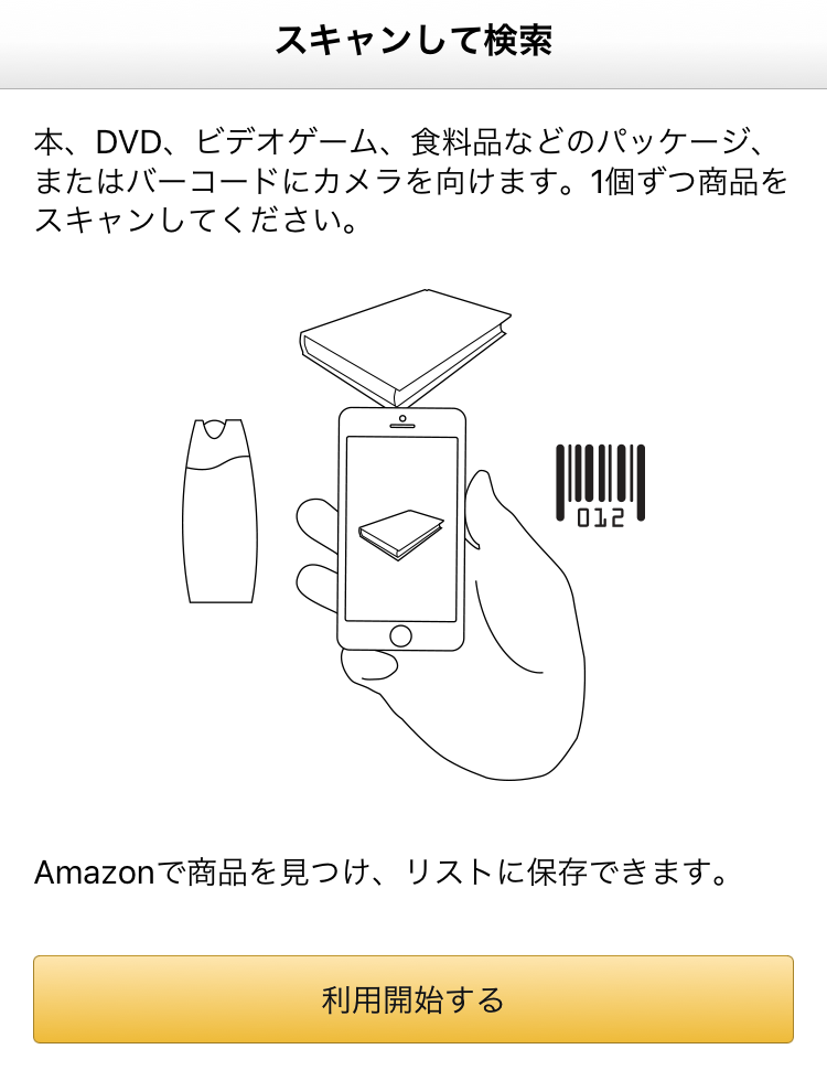 amazon-app-scan-search_3