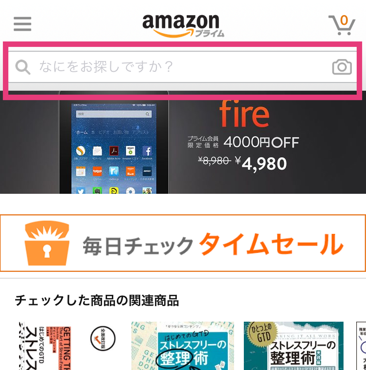 amazon-app-scan-search_4