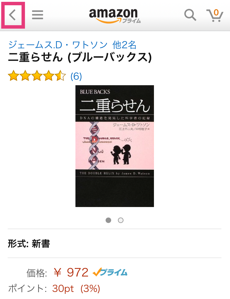 amazon-app-scan-search_7