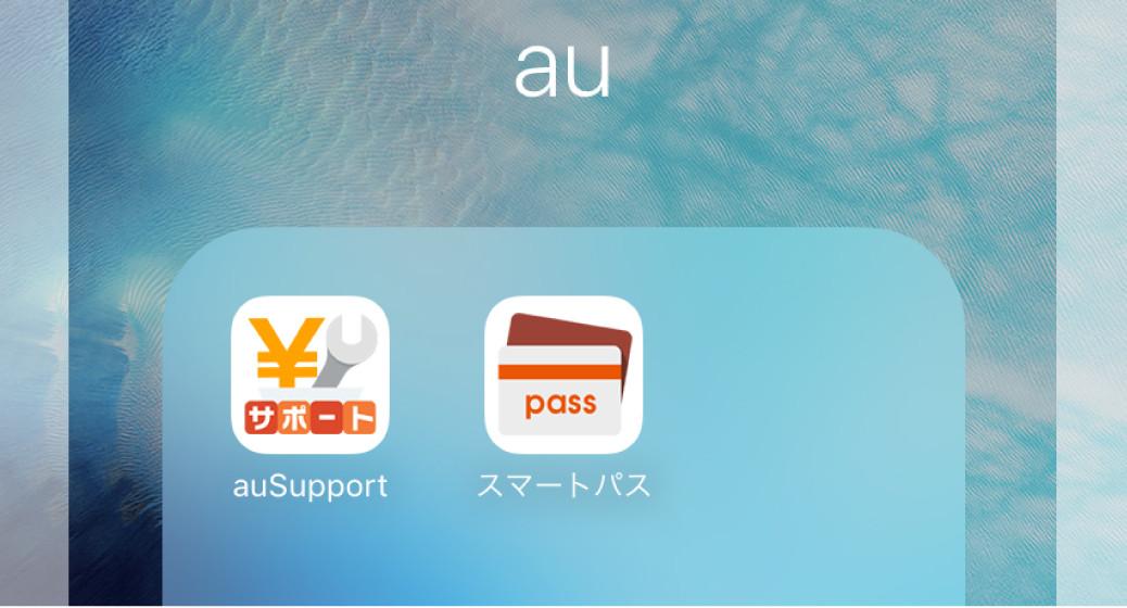 au-smartpass-leave-iphone_1
