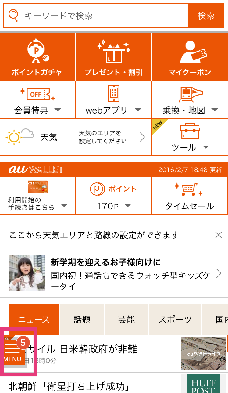 au-smartpass-leave-iphone_7