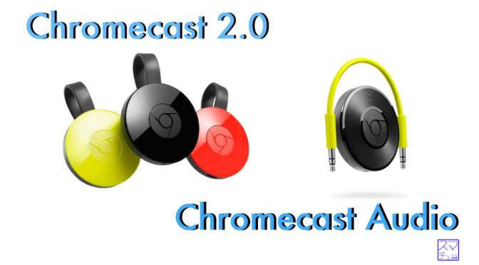 chromecast-release-japan