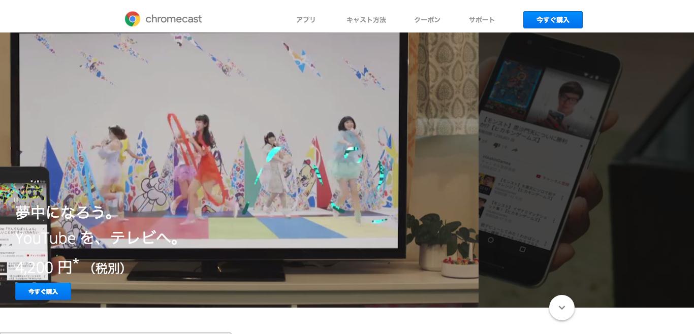 chromecast-release-japan_2