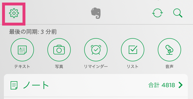 evernote-passcode-lock_2