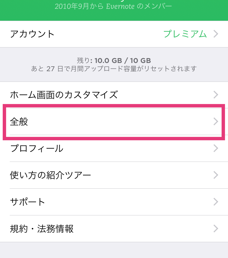 evernote-passcode-lock_3