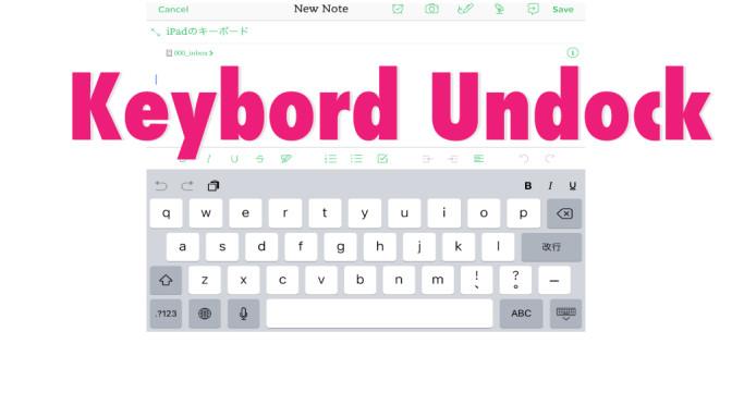【iPad キーボード位置】固定・固定解除する方法