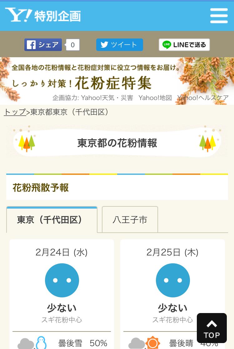 yahoo-pollen-radar_3