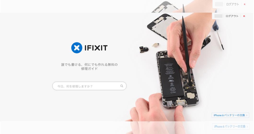ifixit-jp