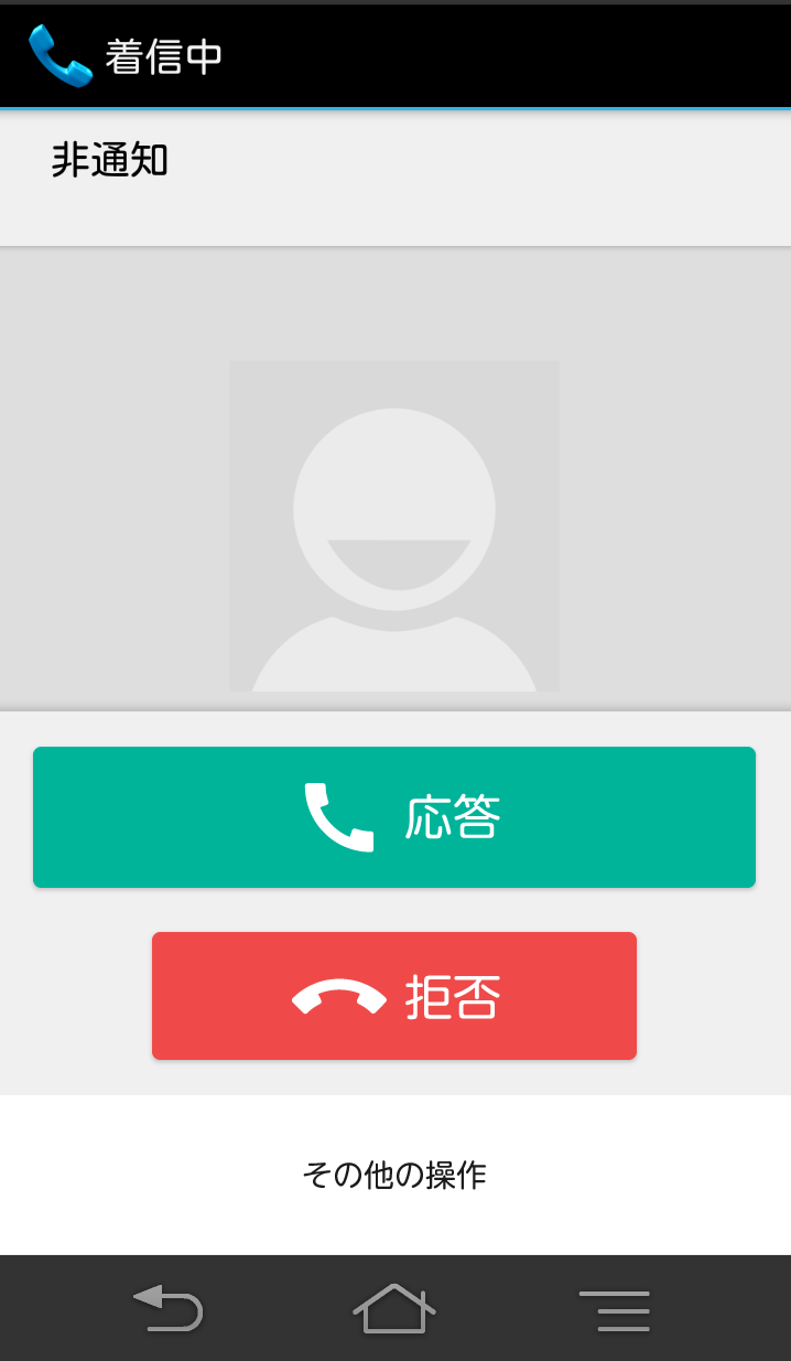 iphone-blocked_3