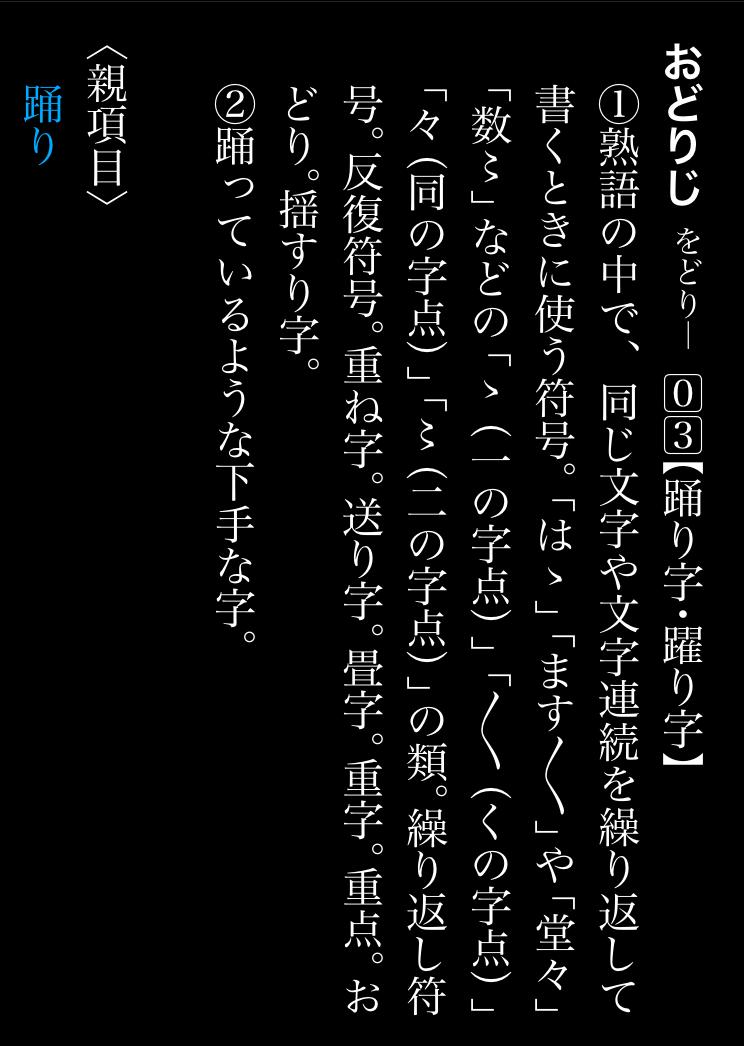 odoriji-smartphone-pc_2