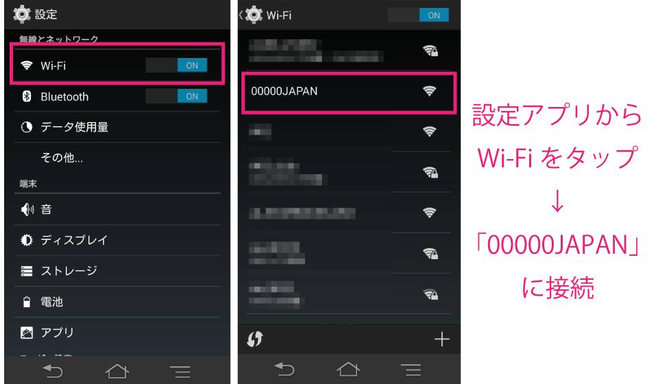 00000japan-free-wi-fi_3