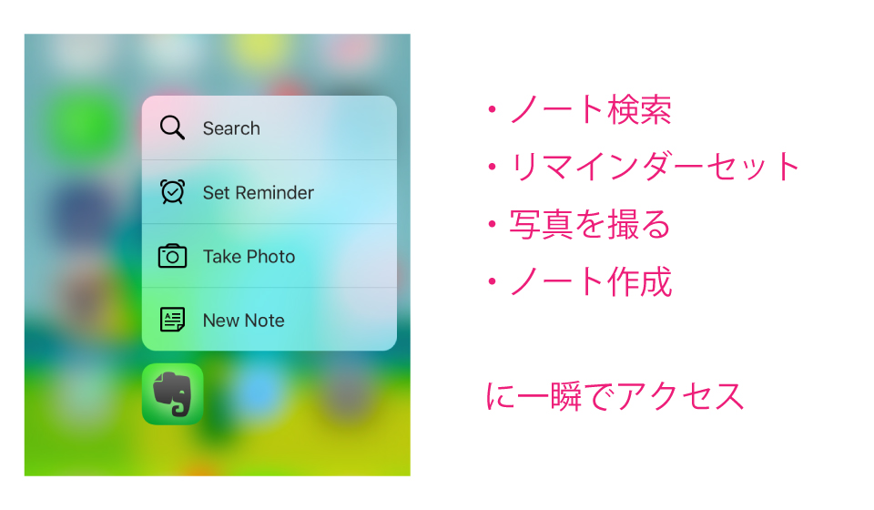 evernote-app-3d-touch_2