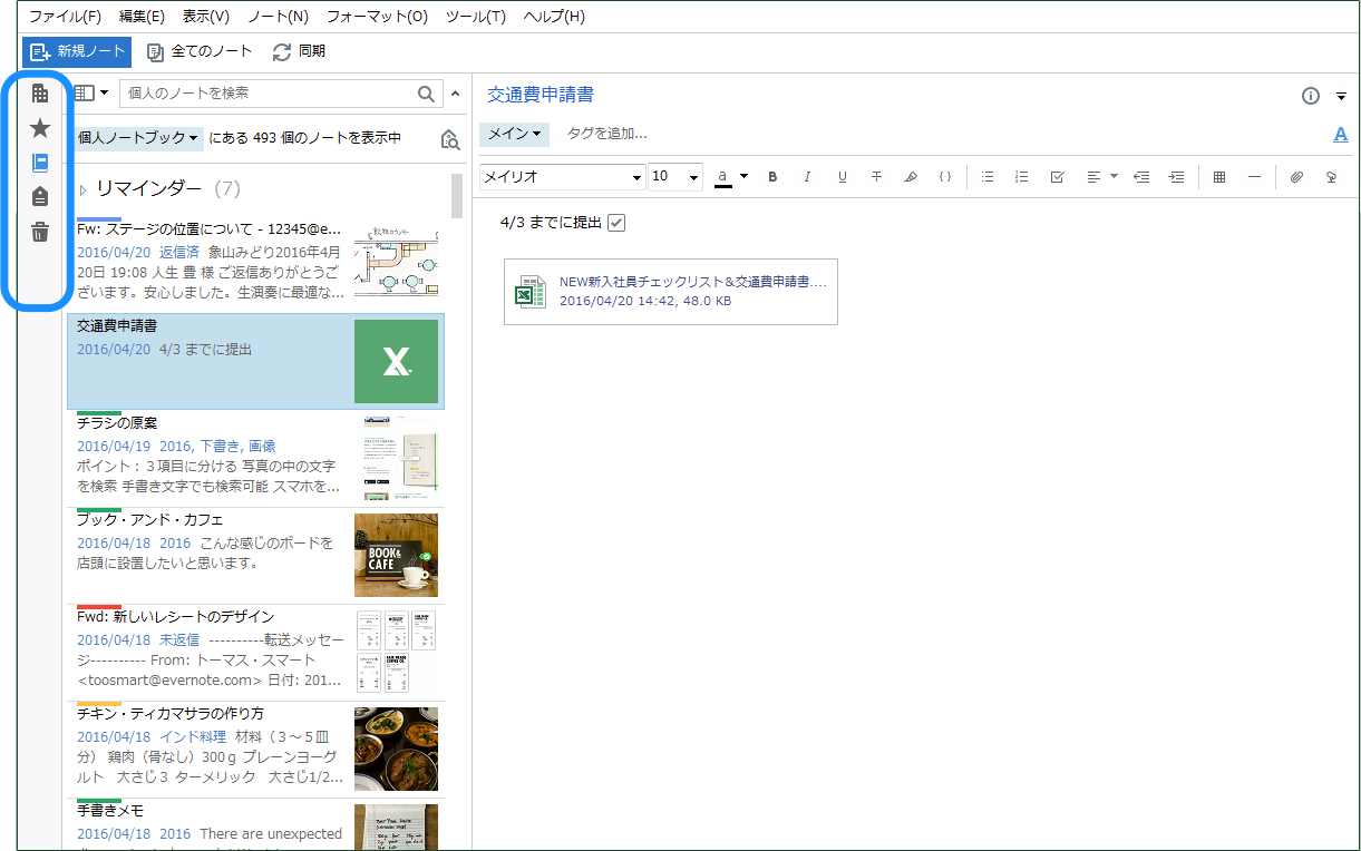 evernote-for-windows_2