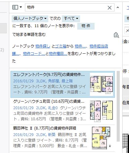 evernote-for-windows_4