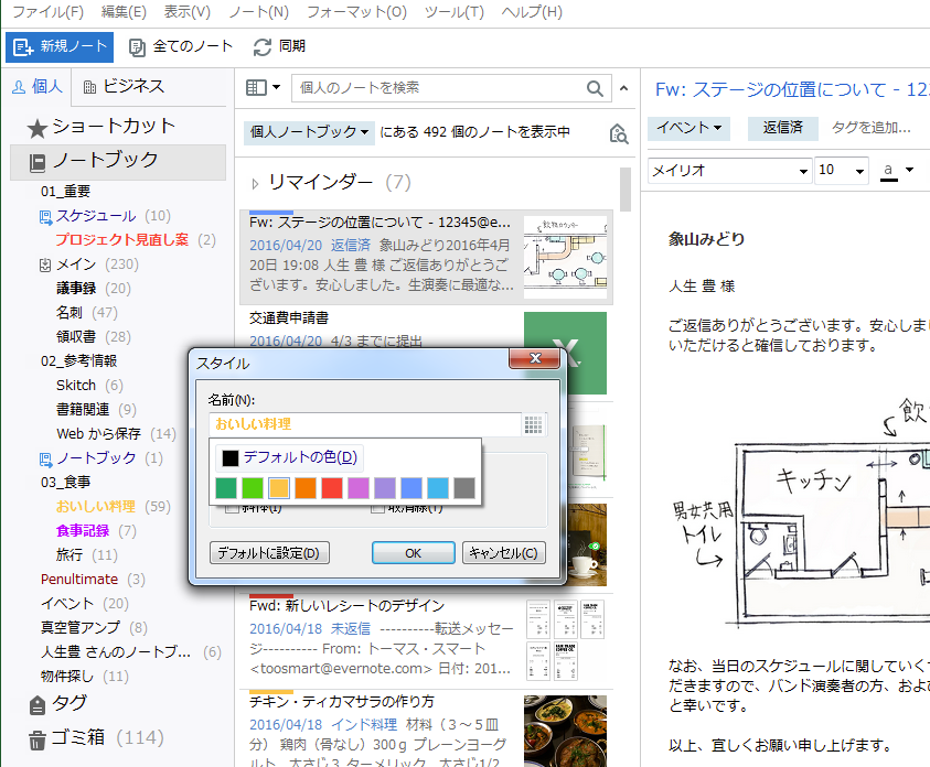 evernote-for-windows_5