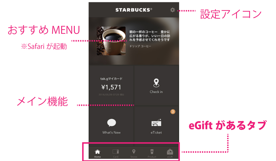 starbucks-app-egift_2