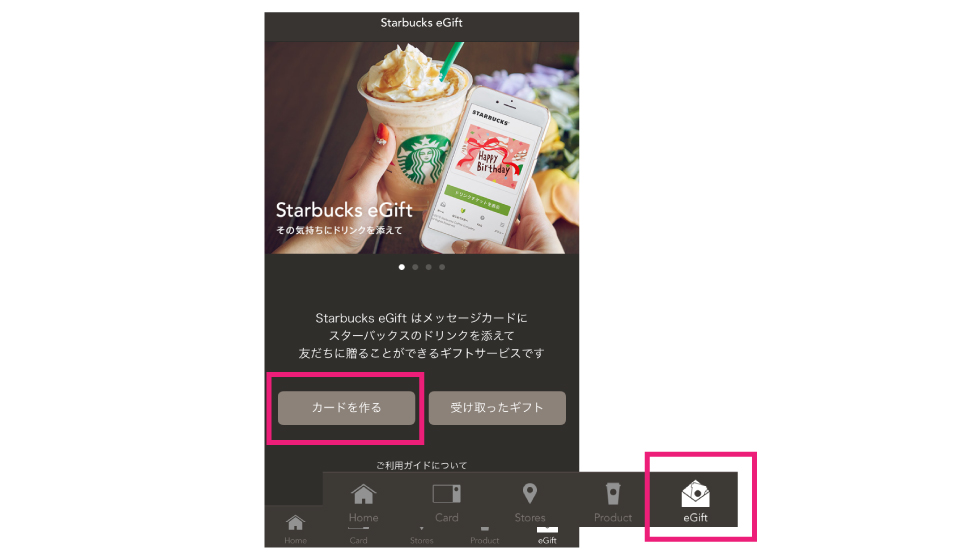starbucks-app-egift_3