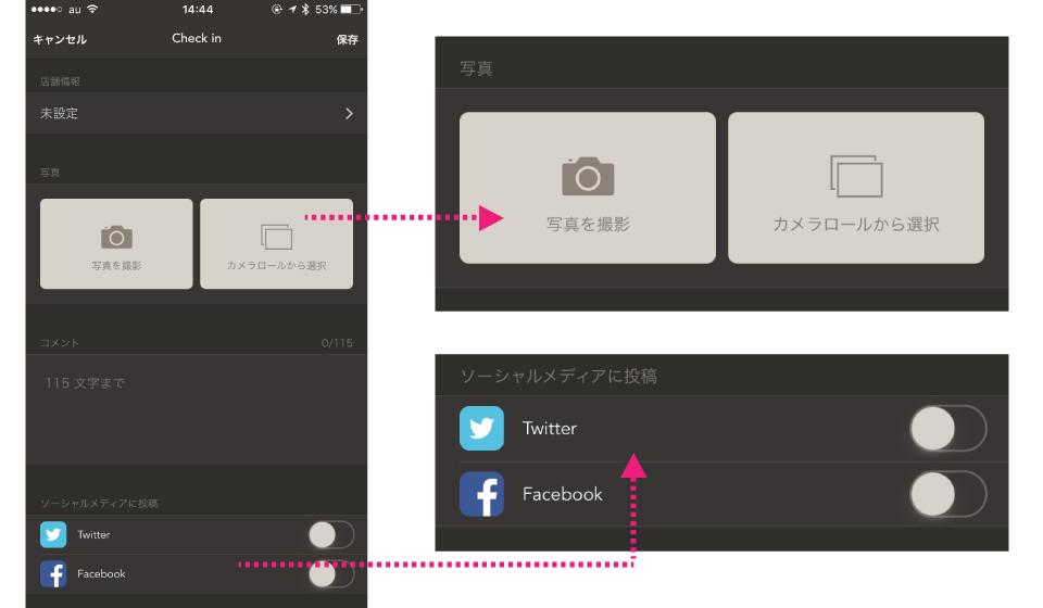 starbucks-japana-official-app_10