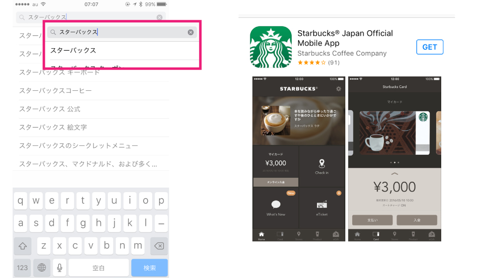 starbucks-japana-official-app_2