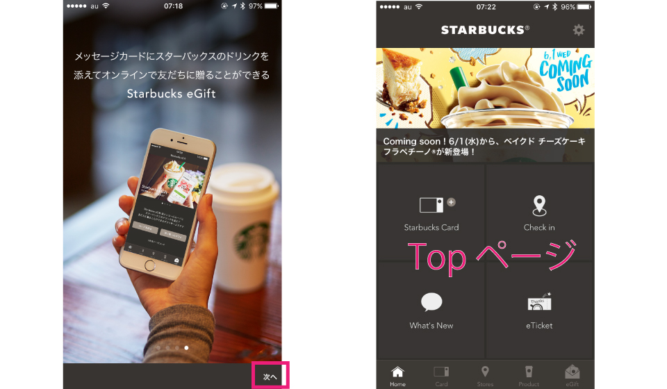 starbucks-japana-official-app_3