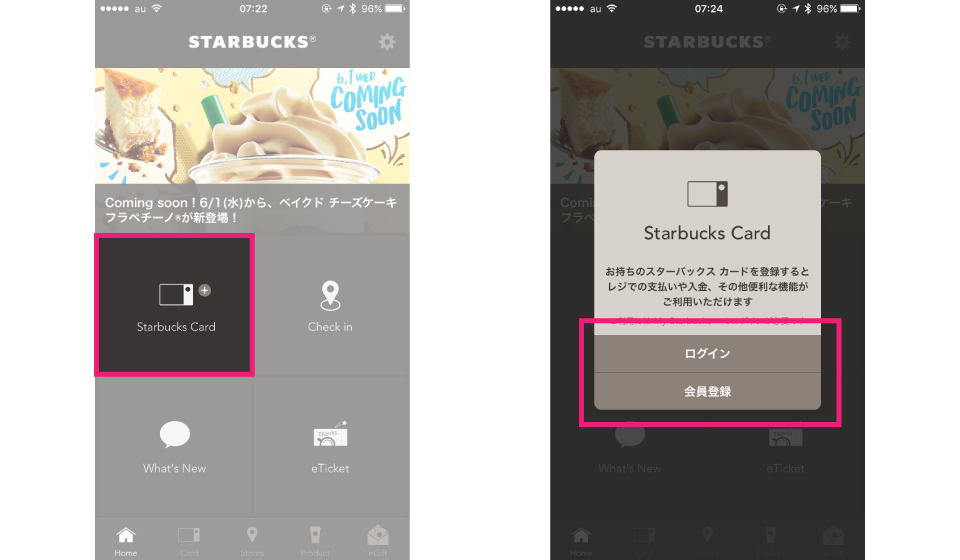 starbucks-japana-official-app_4