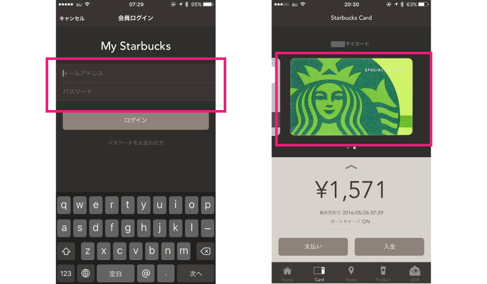 starbucks-japana-official-app_5