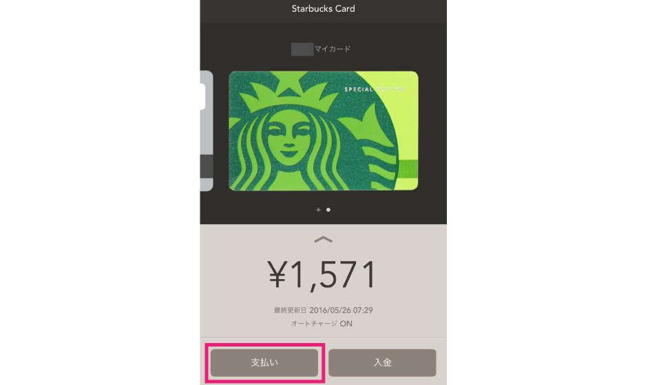 starbucks-japana-official-app_6