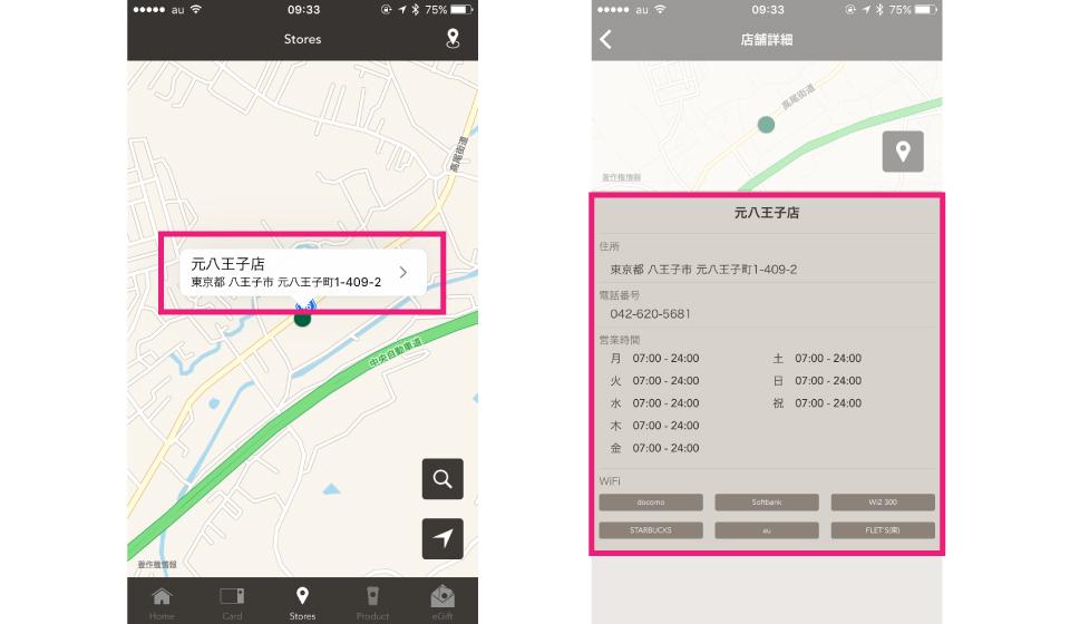starbucks-japana-official-app_7