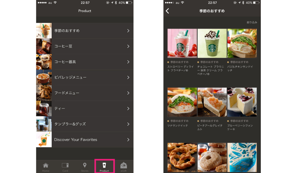 starbucks-japana-official-app_8