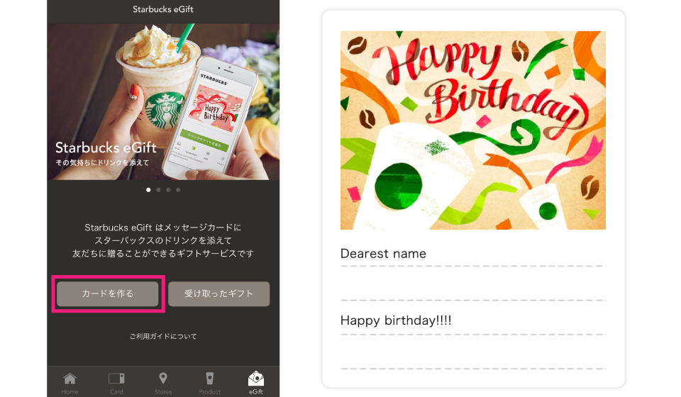 starbucks-japana-official-app_9