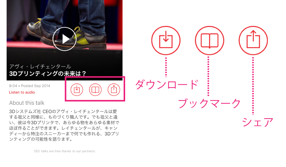 ted-app-japanese_4