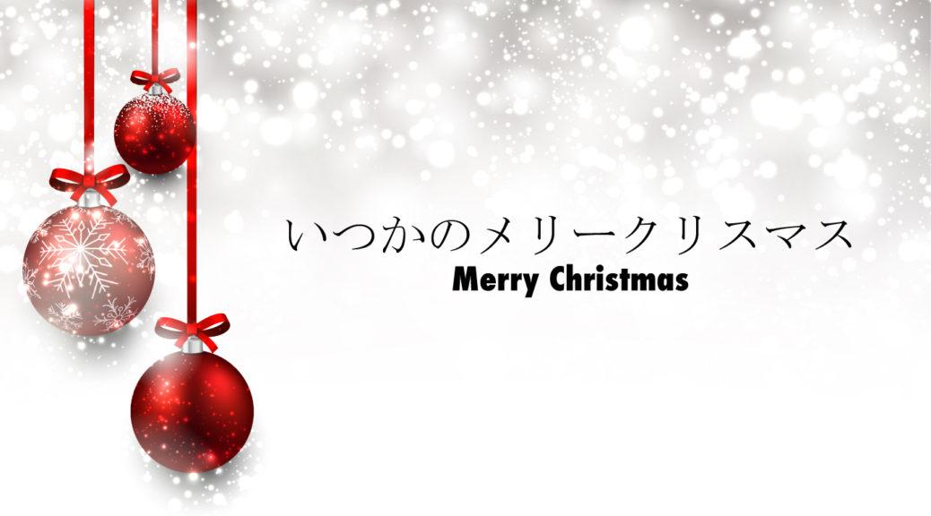 いつかのメリークリスマス