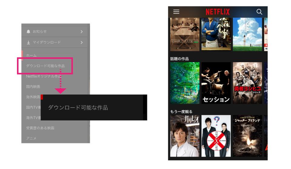 netflix-manual-download_3