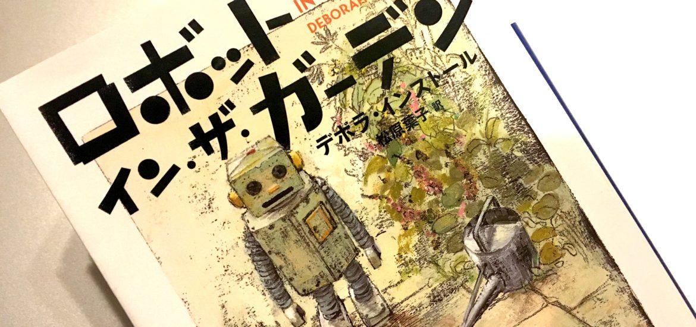 robot-in-the-garden-book-review-1