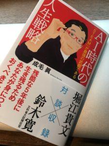 stem-steam-book-review-1