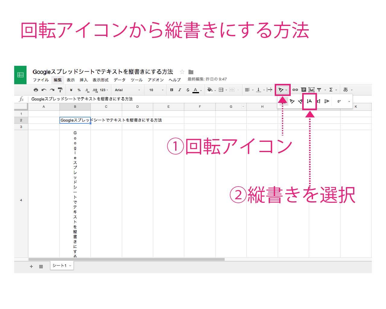 googleスプレッドシート使い方 テキストを縦書きにする方法 smatu