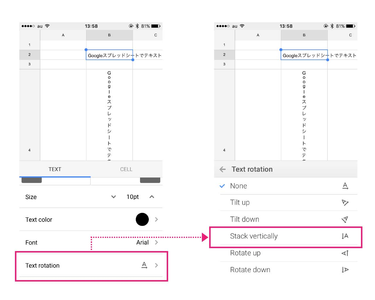 google-spreadsheet-vartical-writing3