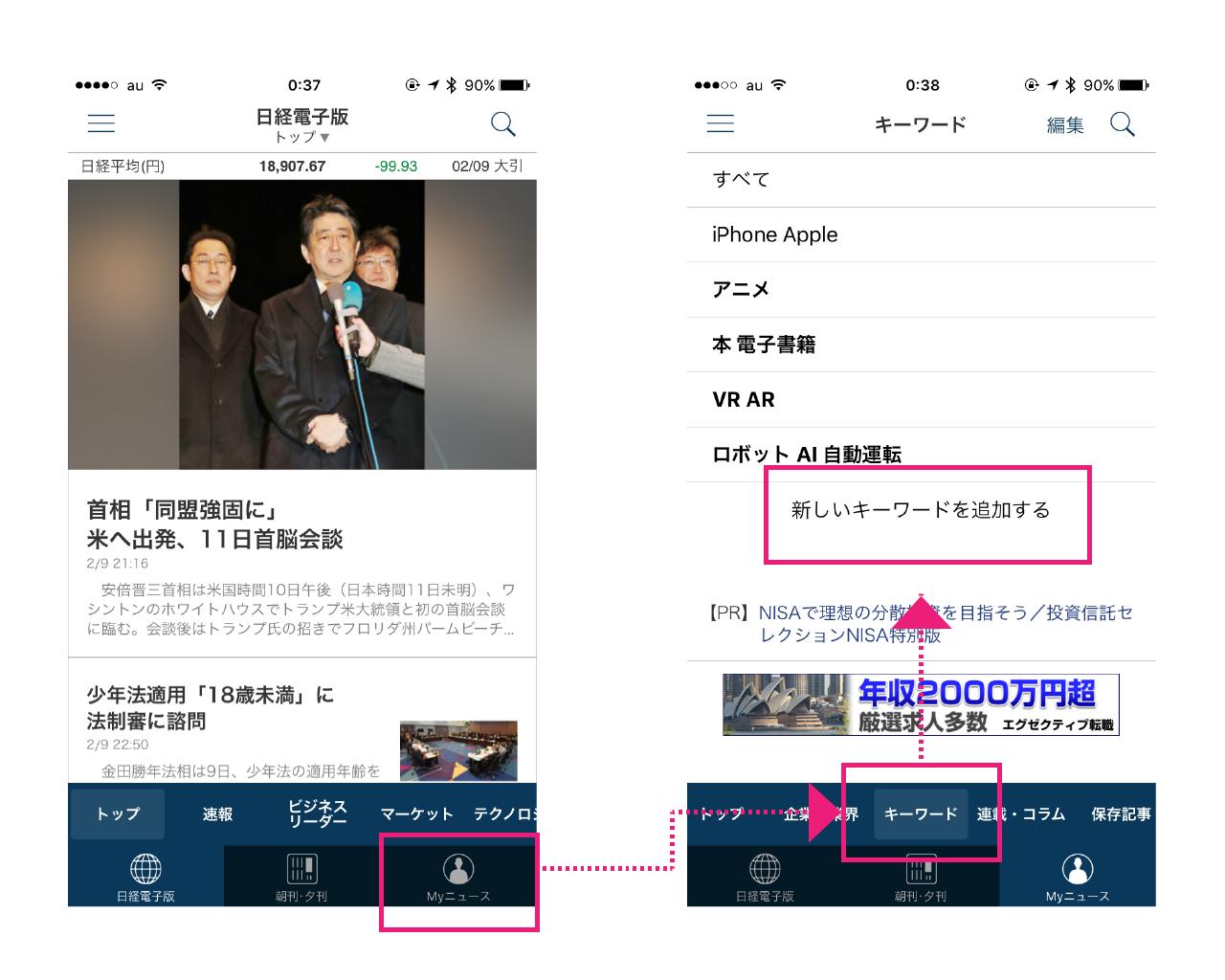 nikkei-news-digital-app-keyword-setting-iphone-ipad-1