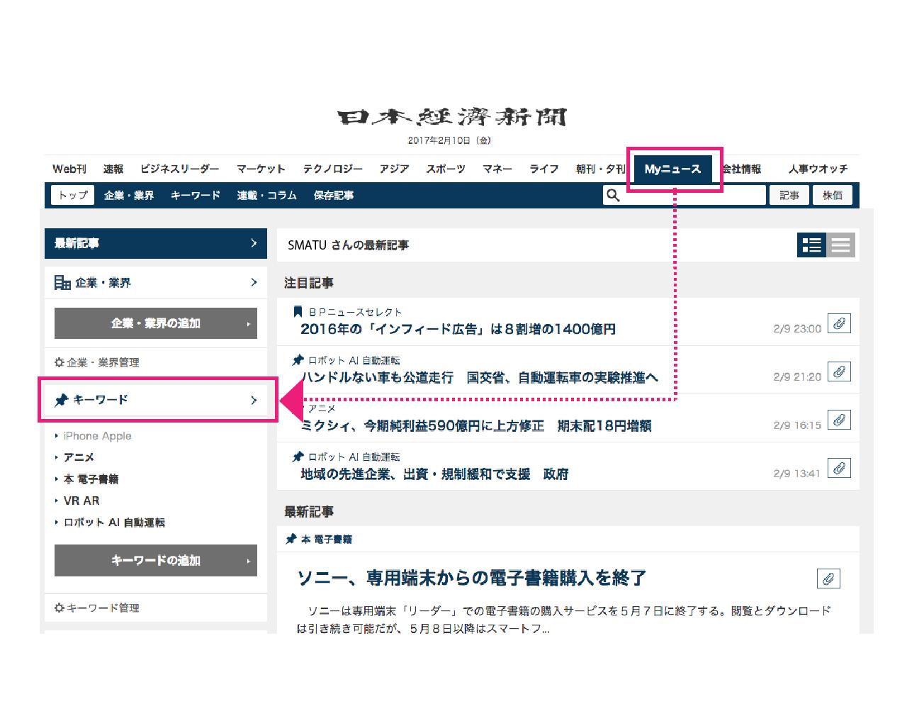 nikkei-news-digital-app-keyword-setting-iphone-ipad-3
