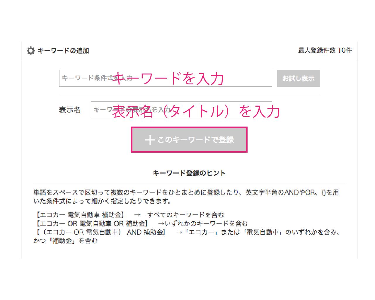 nikkei-news-digital-app-keyword-setting-iphone-ipad-4