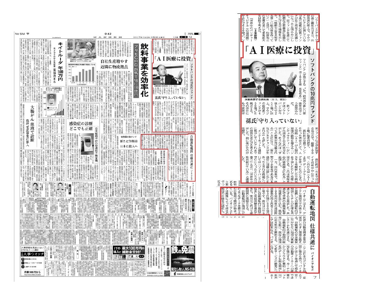 nikkei-news-digital-app-keyword-setting-iphone-ipad-5