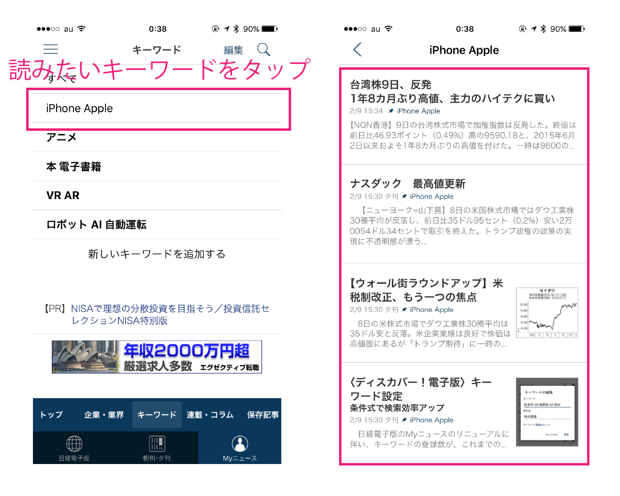 nikkei-news-digital-app-keyword-setting-iphone-ipad-6